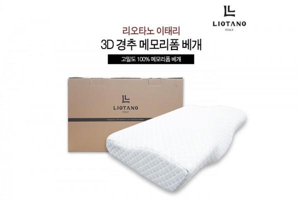 리오타노 이태리 3D 경추 메모리폼 베개